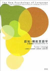認知ㆍ機能言語學 : 言語構造への10のアプロ-チ