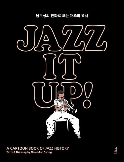 재즈 잇 업! Jazz It Up!