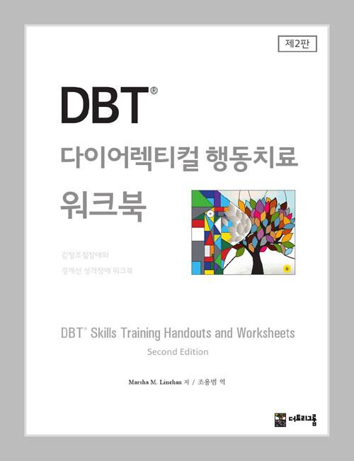 DBT 다이어렉티컬 행동치료 워크북 : 감정조절장애와 경계선 성격장애 워크북