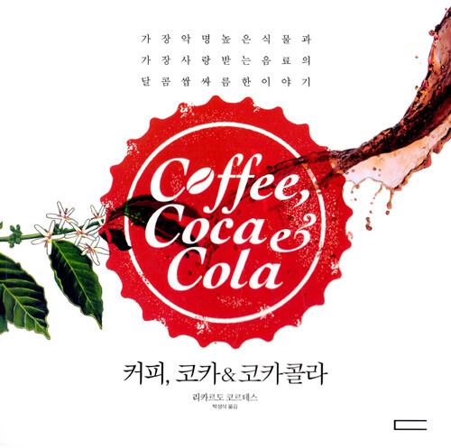 커피, 코카 & 코카콜라 : 가장 악명 높은 식물과 가장 사랑받는 음료의 달콤 쌉싸름한 이야기