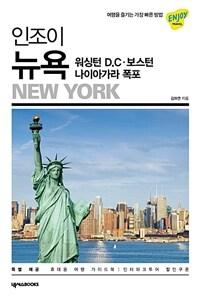 인조이 뉴욕 : 뉴욕.워싱턴 D.C.보스턴.나이아가라 폭포