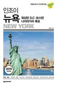 인조이 뉴욕 : 뉴욕.워싱턴 D.C.보스턴.나이아가라 폭포 (2019)