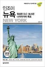 인조이 뉴욕 : 뉴욕.워싱턴 D.C.보스턴.나이아가라 폭포 (2018)