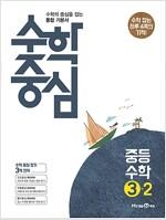 수학중심 중등 수학 3-2 (2019년용)