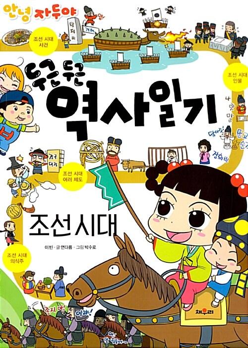 안녕 자두야 두근두근 역사 일기 : 조선 시대