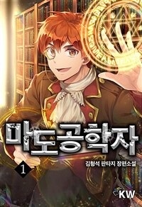 [세트] 마도공학자 (총8권/완결)