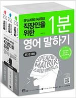 스피킹 매트릭스 : 직장인을 위한 영어 말하기 세트 - 전3권