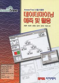 (AnswerTree 3.0을 이용한) 데이터마이닝 예측 및 활용 개정판