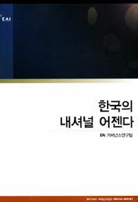 한국의 내셔널 어젠다