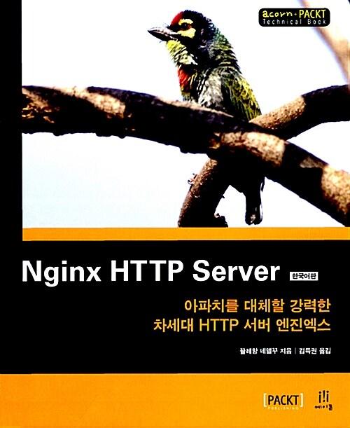 Nginx HTTP Server 한국어판