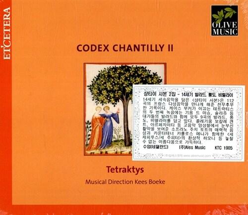 [수입] 샹티이 사본 2집 - 14세기의 발라드, 롱도, 비렐라이