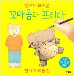 꼬마곰과 프리다 (보드북)