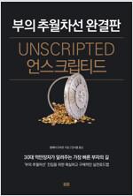 언스크립티드  : 부의 추월차선 완결판