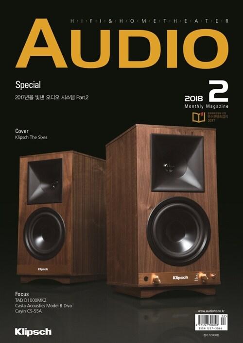 오디오 Audio 2018.2