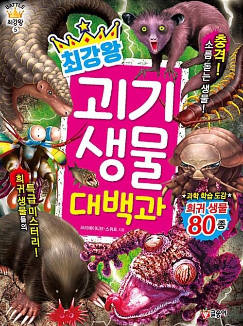 최강왕 괴기 생물 대백과