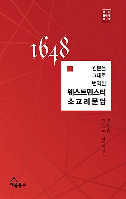 원문을 그대로 번역한 웨스트민스터 소교리문답
