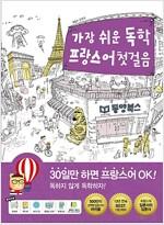 가장 쉬운 독학 프랑스어 첫걸음 (본책 + 단어장 + MP3 CD 1장)