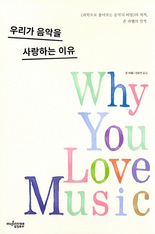 우리가 음악을 사랑하는 이유