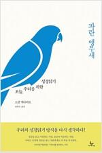 파란 앵무새