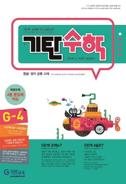 [중고] 기탄 수학 G단계 4집