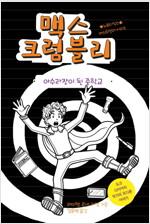 맥스 크럼블리 02  : 아수라장이 된 중학교