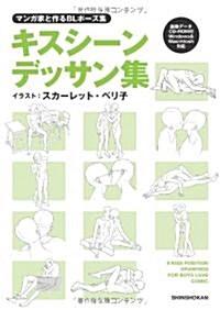 マンガ家と作るBLポ-ズ集 キスシ-ンデッサン集(CDデ-タ付) (大型本)