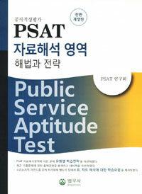 (공직적성평가) PSAT 자료해석 영역 : 해법과 전략 전면개정판
