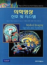 의학영상 신호 및 시스템