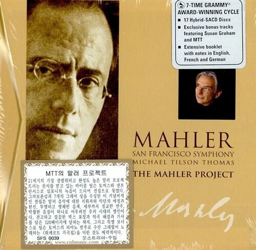 [수입] 말러 프로젝트 : 교향곡 전곡, 대지의 노래 & 죽은 아이를 그리는 노래, 탄식의 노래 & 뤼케르트 가곡집 [17SACD Hybrid]