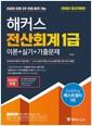 [중고] 해커스 전산회계 1급 이론 + 실기 + 기출문제 (2018년 최신개정판)