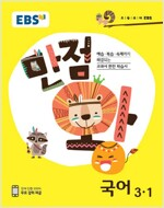 EBS 초등 기본서 만점왕 3-1 세트 - 전4권 (2018년)