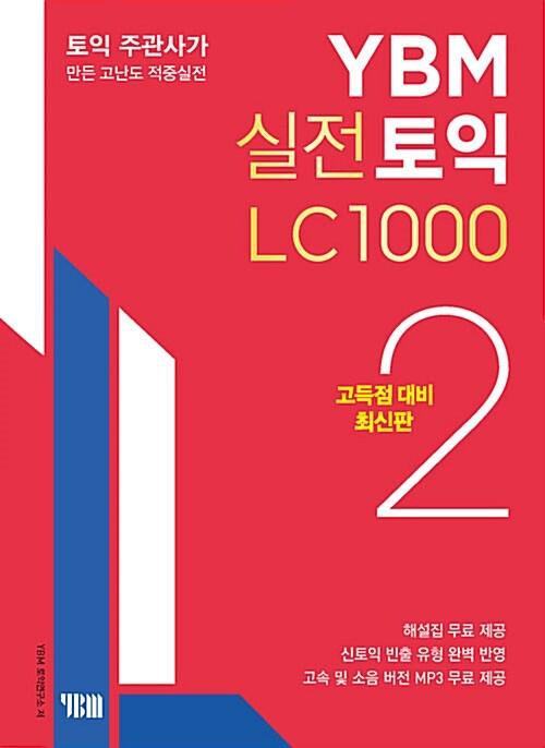 YBM 실전토익 LC 1000 2 (고득점 대비 최신판)