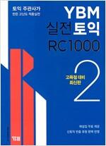 YBM 실전토익 RC 1000 2 (고득점 대비 최신판)