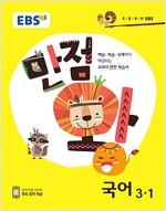 EBS 초등 기본서 만점왕 국어 3-1 (2018년)