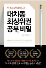 대치동 최상위권 공부의 비밀 : 이것이 공부의 왕도다