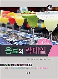 (New)음료와 칵테일 : 필기시험&실기시험 기출문제 수록 / 4판