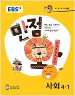 EBS 초등 기본서 만점왕 사회 4-1 (2018년)