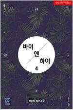 [BL] 바이 앤 하이 04 (완결)