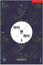 [BL] 바이 앤 하이 03
