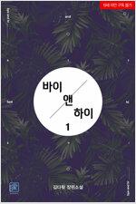 [세트] [BL] 바이 앤 하이 (총4권/완결)