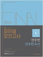 2018 선우빈 선우한국사 파이널 모의고사