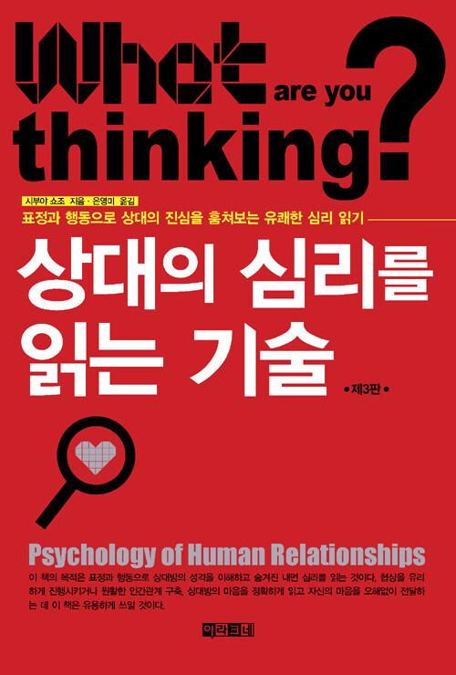 상대의 심리를 읽는 기술 : 표정과 행동으로 상대의 진심을 훔쳐보는 유쾌한 심리 읽기 = 3판