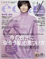 eclat(エクラ) 2018年 04 月號 [雜誌]