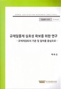 규제일몰제 실효성 확보를 위한 연구 : 규제재검토의 기준 및 절차를 중심으로
