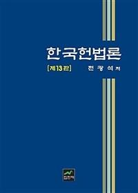 한국헌법론 / 제13판