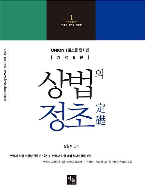[중고] Union 로스쿨 민사법 상법의 정초
