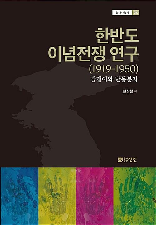 한반도 이념전쟁 연구 (1919-1950)