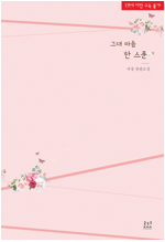 [합본] 그대 마음 한 스푼 (19금 외전증보판) (전2권/완결)