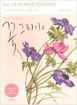 빌리 샤월의 꽃 그리기 2