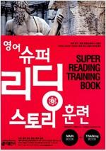 영어 슈퍼 리딩 스토리 훈련 (main book + training book)